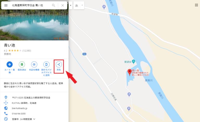 Googleマップの埋め込み設定を開く