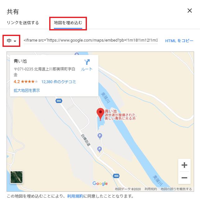 Googleマップの埋め込みサイズを選択
