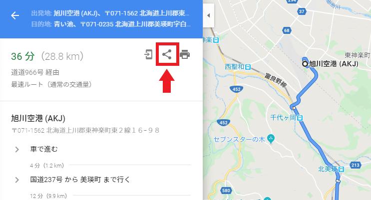 Googleマップの経路検索(ルート検索)の結果画面を埋め込み方法