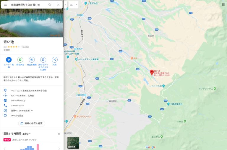 Googleマップで場所を検索