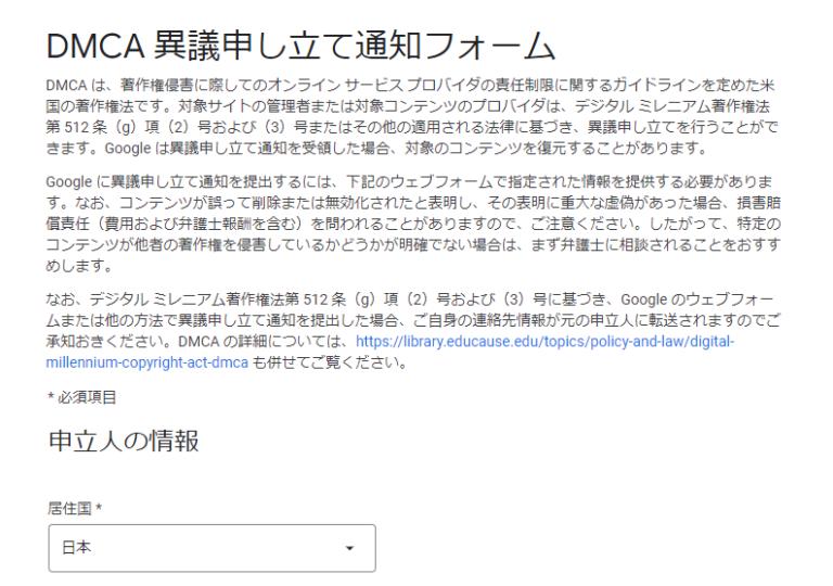 AdSenseフォームから異議申し立て