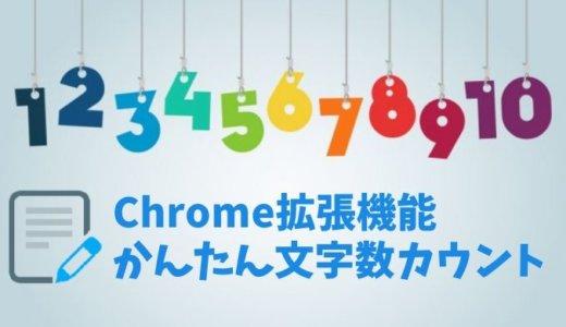 WordPressもOK!ブログやWEBページの文字数をカウントするChrome拡張機能