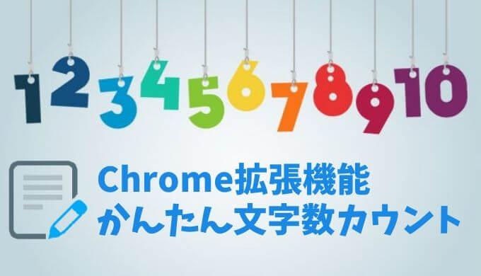 設定5秒!ブログやWEBページの文字数をカウントするChrome拡張機能