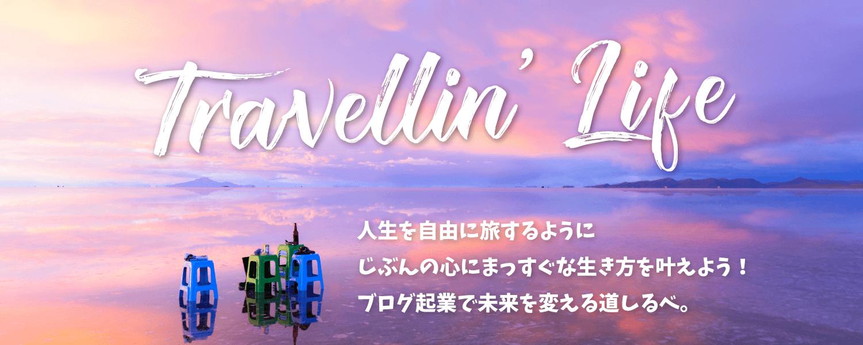 Travellin' Life