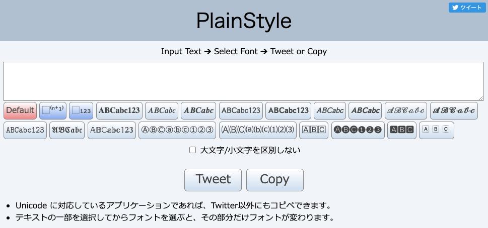 アルファベット 字体 コピペ