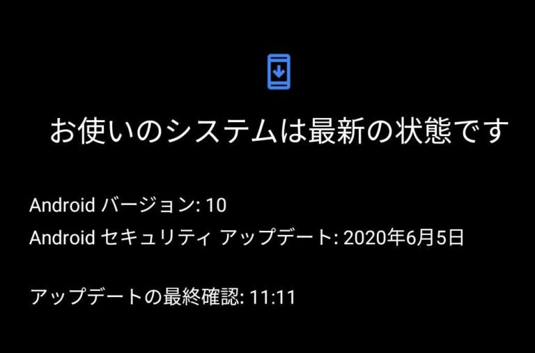 Androidシステムアップデート