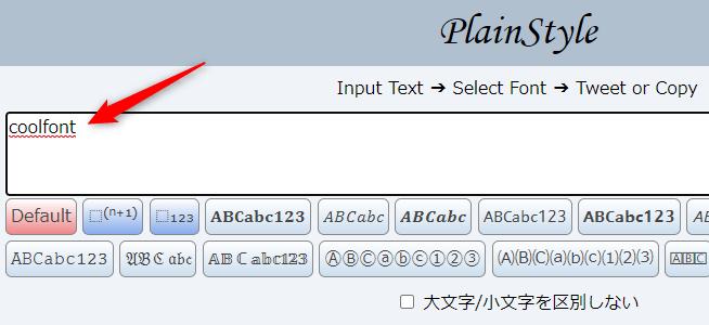 PlainStyleの使い方
