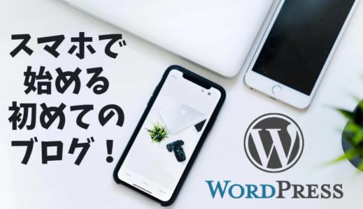 スマホでブログを始めよう!初心者向けWordPressの簡単開設方法