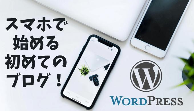 スマホでブログを始めよう!初心者向け簡単WordPressの開設方法